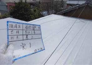 名古屋市での田島ルーフィング(株)塩ビシート防水(屋上)ビュートップafter