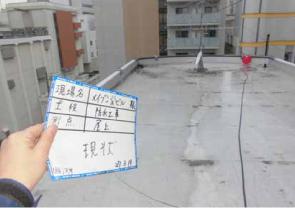 名古屋市での三ツ星ベルト(株) ゴムシート防水(屋上) ネオ・ルーフィングEbefore