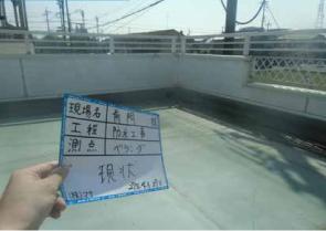 名古屋市での(株)ダイフレックス ウレタン防水(ベランダ)DSカラーbefore